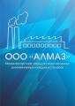 ООО АЛМАЗ