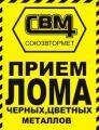 ООО Союзвтормет