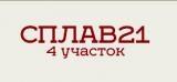 ООО Сплав21 4 участок