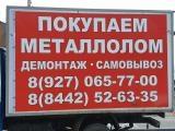 ООО Mетком