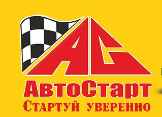Авто Старт