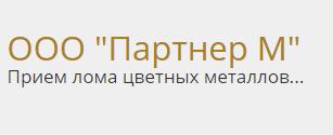 ООО Партнер М