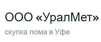 ООО УралМет