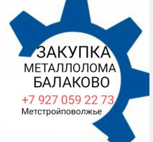 ООО «Метстройповолжье»