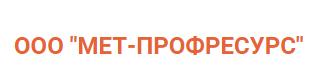 ООО Мет профресурс