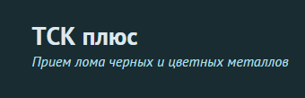 ООО ТСК Металл