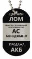 ООО АС Менеджмент