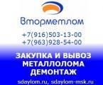 ООО ВТОРМЕТЛОМ 1
