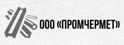 ООО ПромЧермет