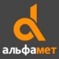АльфаМет