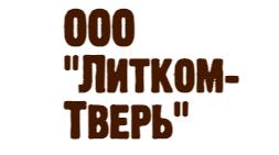 ООО Литком Тверь