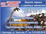 ООО КУБМЕТ