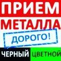 ООО Метллоприем