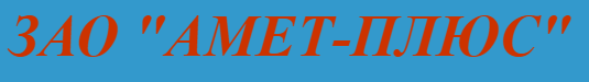 Amet-Плюс
