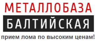 ООО Металлобаза Балтийская