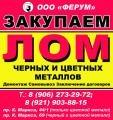 ООО ФЕРУМ