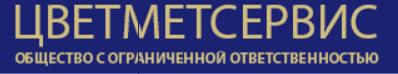 Производственное объединение Цветметсервис