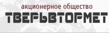 Тверьвтормет, участок