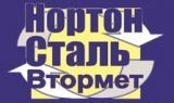 ООО Нортон Сталь Втормет