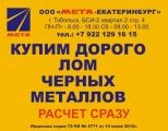 ООО Мета Екатеринбург
