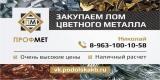 ООО ПрофМет