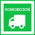 Прием металлолома Ломовозов