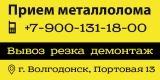 Металлолом Резка Вывоз