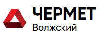 ООО Чермет Волжский
