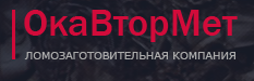 ООО ОкаВторМет