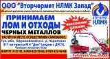 ООО Вторчермет НЛМК Запад